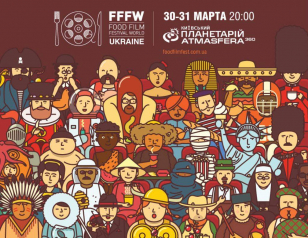 Food Film Festival world. Два дня о еде
