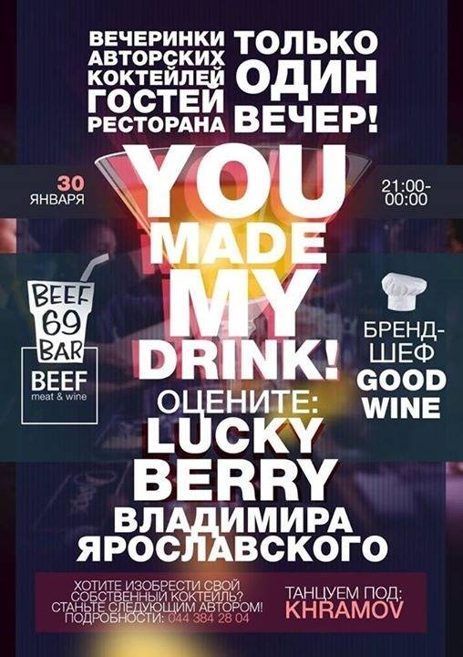 Beef Bar 69 пятница