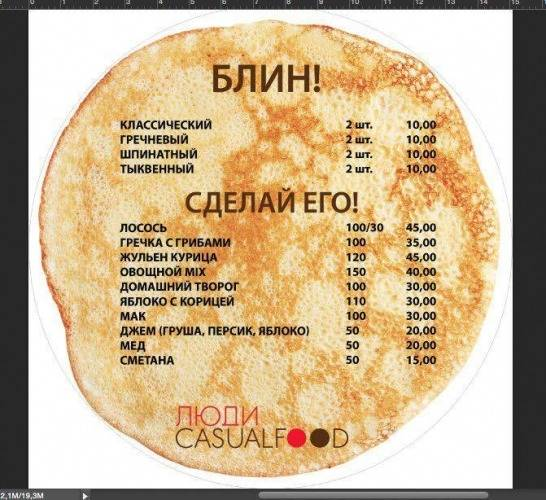 Люди. CasualFood