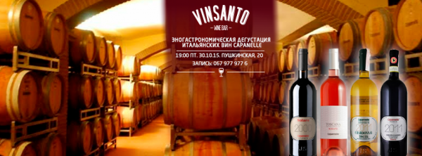 Vinsanto Wine bar‎