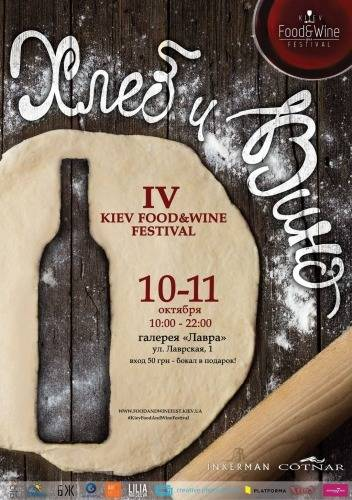 kiev food and wine festival