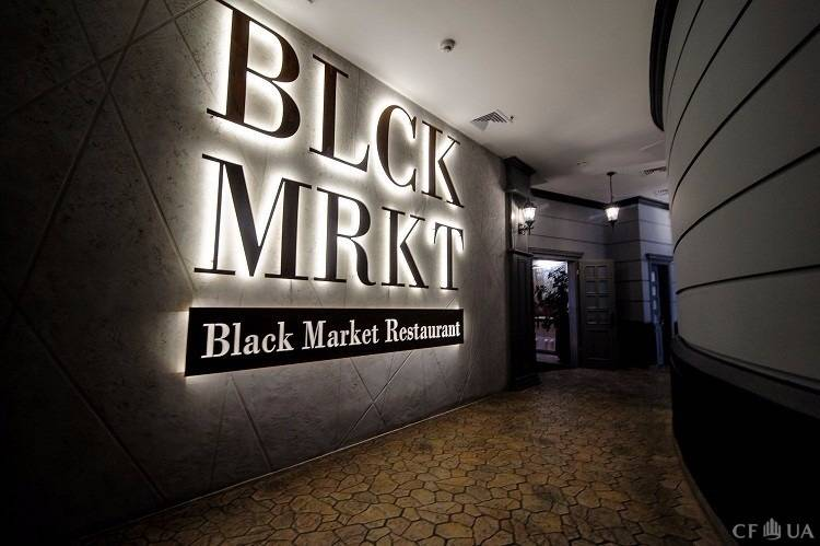 Ресторан Black Market Restaurant